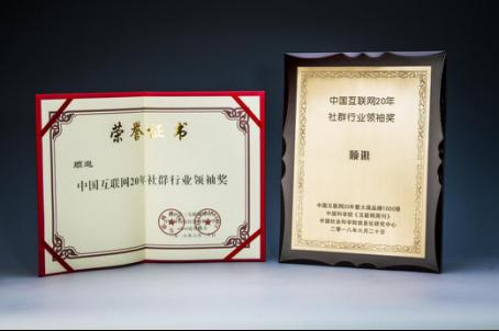 """""""中国互联网20年暨大国品牌1000强""""落幕 顺逛斩获三项大奖"""